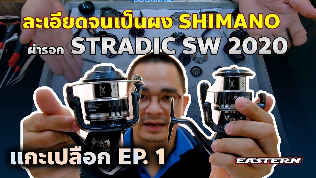 Photo of แกะเปลือก EP1 – Stradic SW ใส้ในโคตรเฉียบ! by ช่างตูน [เยี่ยมมาก