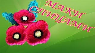 Вяжем цветочки - маки спицами | Knit flowers - poppies spokes