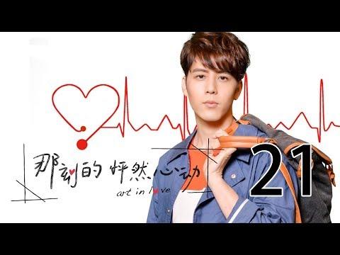 那刻的怦然心动 21丨Art In Love 21(主演:阚清子,胡宇威,洪尧,刘品言)【未删减版】