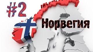Выбор врагов для кровавой Войны! EUROPA UNIVERSALIS (2)