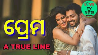 ପ୍ରେମ 【LOVE 】 BY-Love Tv Odia