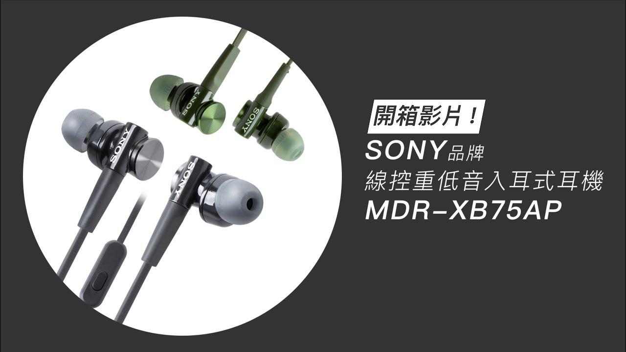 重低音入耳式_SONY-線控重低音入耳式耳機-MDR-XB75AP-開箱影片 - YouTube