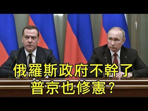 江峰:普京修宪,俄罗斯政府全体辞职; 习近平修宪,获山呼人民领袖。 差别究竟在哪儿呀