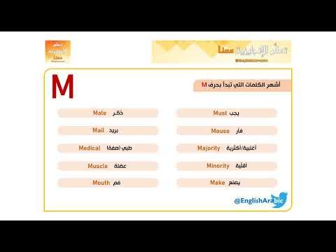 كلمات انجليزية تبدأ بحرف M