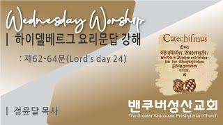20201118 수요예배: 밴쿠버성산교회