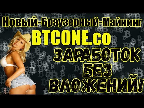 НОВЫЙ БРАУЗЕРНЫЙ МАЙНИНГ - BTCONE.CO - ЗАРАБОТОК БЕЗ ВЛОЖЕНИЙ ВЫВОД ОТ 500к.