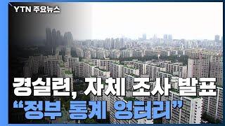"""""""文 정부 들어 서울 집값 34%↑...정부 …"""