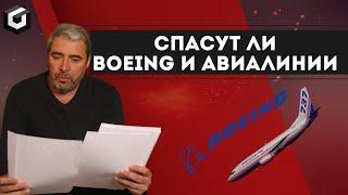 Спасут ли Boeing и авиалинии | Прямой эфир Александра Герчика о кризисе 2020