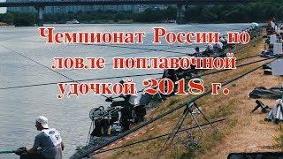 Чемпионат России по ловле поплавочной удочкой 2018 г.