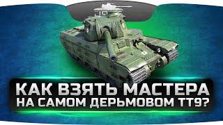 Как взять Мастера на самом дерьмовом тяжелом танке 9 уровня? Гайд от Джова.