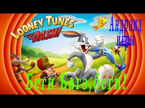 Looney Tunes Dash - Багз Банни - Андроид игры