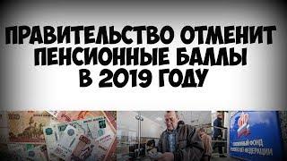 Правительство отменит пенсионные баллы в 2019 году