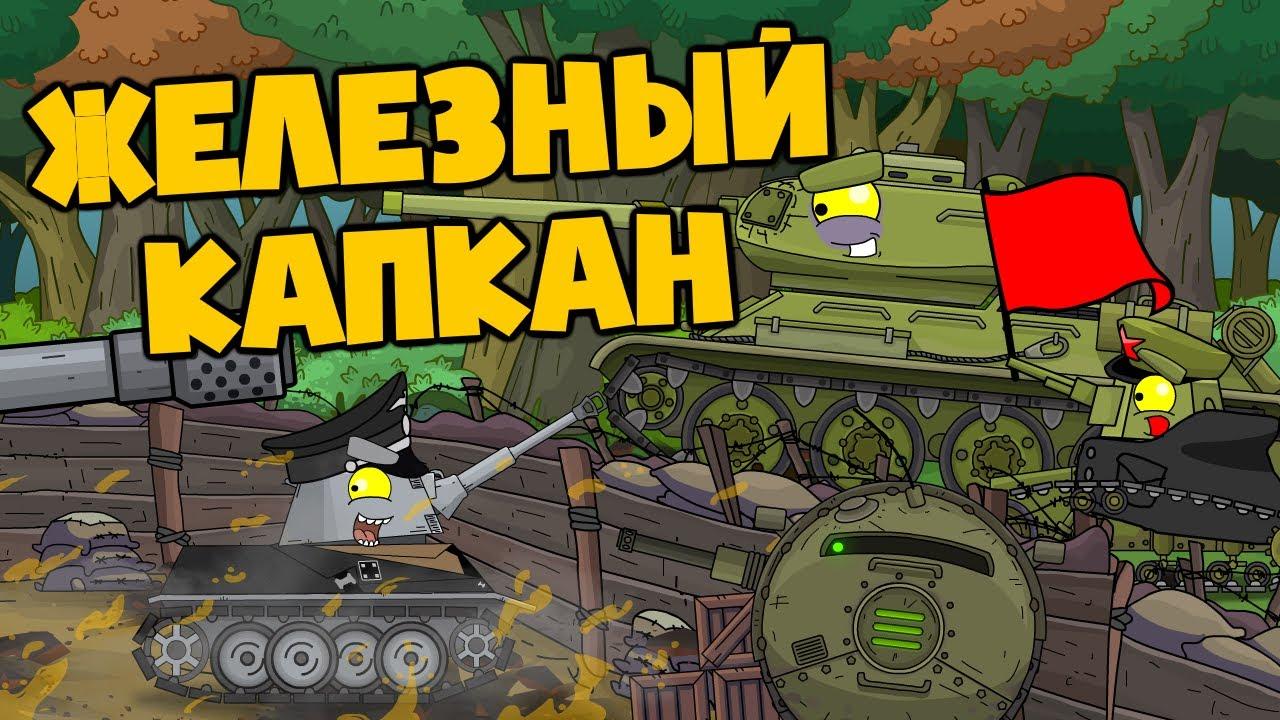 Железный капкан - Мультики про танки