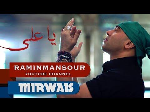 Mirwais Sahab - Ya Ali (Клипхои Афгони 2018)