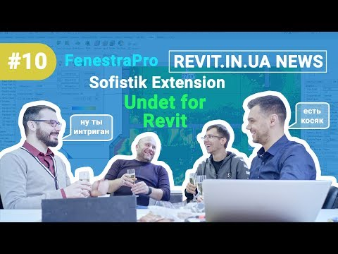 Revit In UA News | 2020#02(010) - Undet | Sofistik Extension | FenestraPro ...