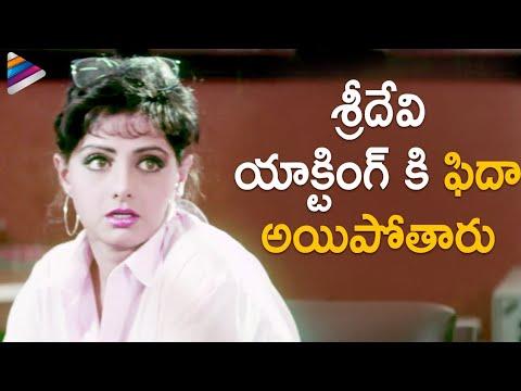 Sridevi BEST PERFORMANCE    Kshana Kshanam Telugu Movie   Venkatesh   RGV   Telugu FilmNagar