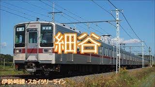 obakyu super express LSEの駅名替え歌第14作目です。 12作目に引き...