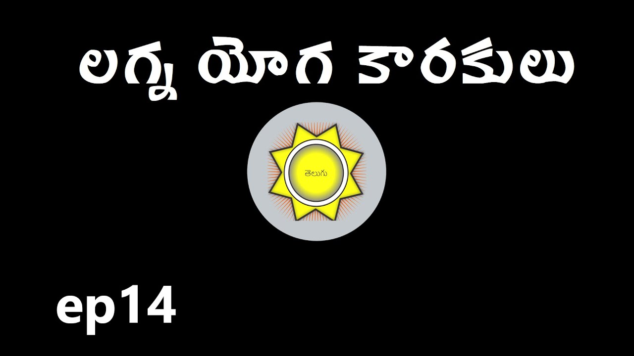Lagna Yoga Karakulu | Learn Astrology in Telugu | ep14