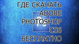 Где скачать программу ADOBE PHOTOSHOP CS6( Бесплатно)