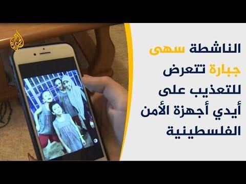 ما قصة سهى جبارة المعتقلة لدى أجهزة الأمن الفلسطينية؟????  - نشر قبل 2 ساعة