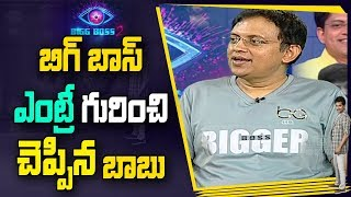 Babu Gogineni Explains About his Entry into Bigg Boss House   ABN Entertainment