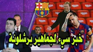 عاجل ومباشر bein sport: اشرف بن عياد يكشف خبر سيء لجماهير برشلونة قبل مباراة برشلونة وبلد الوليد