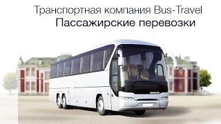 аренда автобуса транспорта на экскурсию корпоратив пассажирские перевозки киев недорого