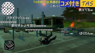 【コメ付き】【TAS】Grand Theft Auto; Liberty City Stories Part07 魔界塔士ch