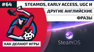 Как Делают Игры 64. SteamOS, Games Jam, Early Access, UGC и Другие Английские Фразы   программа для автоматического заработка денег