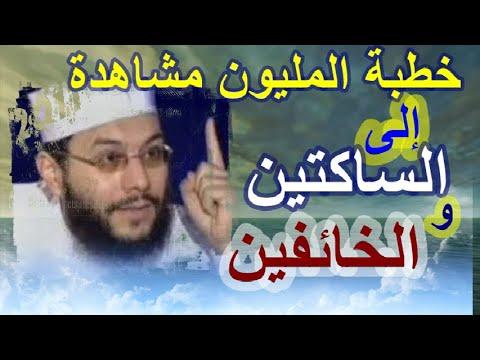 الخطبة النارية الأخيرة للشيخ محمود 3/11/2014 ( إلى الساكتين والخائفين ) وبعدها قبض عليه