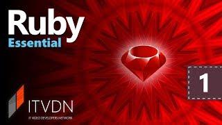 Ruby Essential. Урок 1. Введение в Ruby