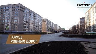 Ремонт дорог завершился в Ижевске