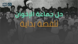 مصر العربية | حل جماعة الإخوان للقصة بداية
