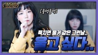 [유소나] 툭 건드리기만 해도 울것같은 날에 솔랭을 한다면?