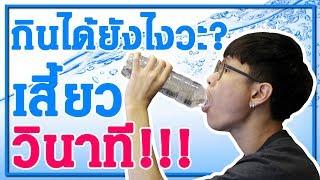 เทคนิคกินน้ำโคตรเร็ว! ... 1 ขวด / เพียงเสี้ยววินาที!!! | THAI PRO EATER