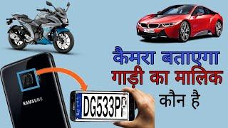 Mobile Kay camera say pata Karen ki Gaari ka Malik koun hai -कैमरे से पता करो गाड़ी का मालिक कौन है