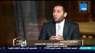 الكلام الطيب - الشيخ أحمد صبري عن فضل علم أسماء الله الحسنى