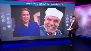 منشور للمذيعة أسما شريف يشعل الجدل: هل كان  الشعراوي معتدلا أم متطرفا؟