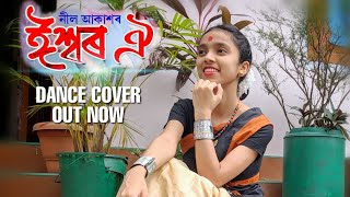 Download ISHWAR OI || Double Role || Dance Video by HIMAGNI KALITA