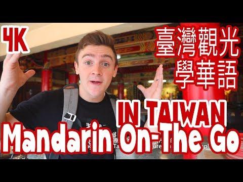 臺灣觀光學華語 Mandarin On-The Go In Taiwan (4K) - Life in Taiwan #106