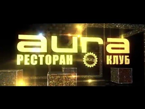 """Ресторан-клуб """"Aura"""" (Тверь, Советская 38)"""