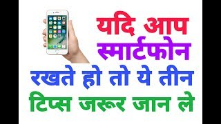 mobile phone tips and tricks in hindi
