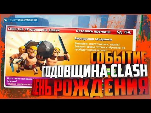 Стрим: Clash of Clans - СОБЫТИЕ