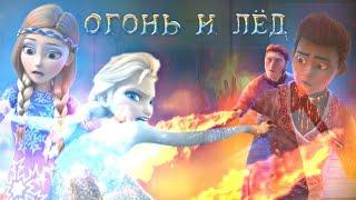 Ельза і Ханс | Вогонь і Лід