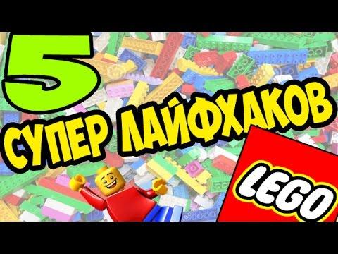 5 ЛАЙФХАКОВ С LEGO! 👍 ЛУЧШИЕ ЛАЙФХАКИ С ЛЕГО! 👍 Видео для