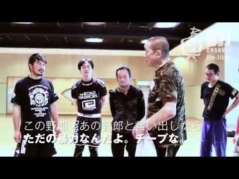 関節技の鬼!プロレスラー藤原喜明先生のセミナー#1 格闘技をやる者の心構え 袈裟固めからのアタック