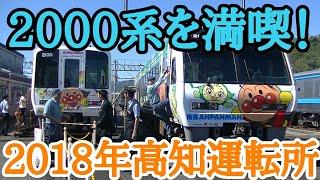 【鉄道の日】2000系を満喫!高知運転所ふれあい祭り2018『SatoJRhoku475の鉄道記録』Vol.18