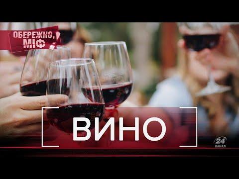 Як розпізнати хороше вино: головні міфи, Обережно, міф