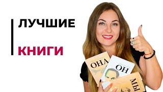 Лучшие книги по психологии. Книги которые стоить прочитать. Психолог Лариса Бандура