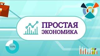 видео Тема. Для чего нужна экономика